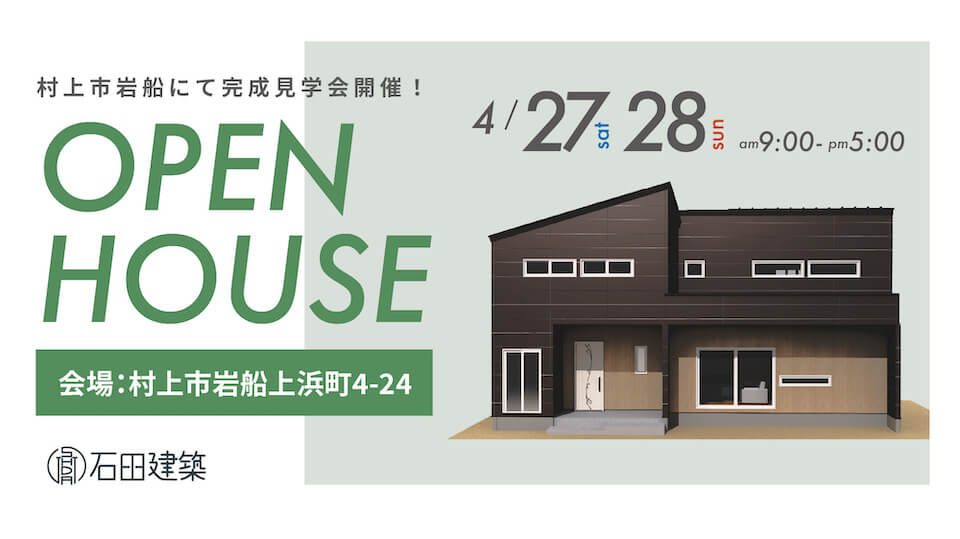 4/27&28 openhouse開催